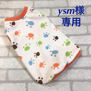 ysm様専用☆犬服☆ハンドメイド☆タンクトップ(ペット服/アクセサリー)