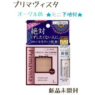 Primavista - プリマヴィスタ パウダーファンデーション ★ミニ下地付