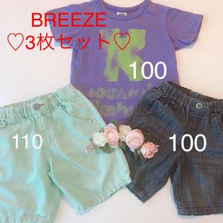 ブリーズ(BREEZE)の♡3枚セット100/110♡BREEZEハーフパンツ黄緑&黒・紫Tシャツ(パンツ/スパッツ)