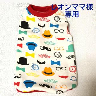 レオンママ様専用☆犬服☆ハンドメイド☆タンクトップ☆めがね(ペット服/アクセサリー)