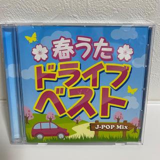 春うた ドライブベスト J-POP Mix(ポップス/ロック(邦楽))