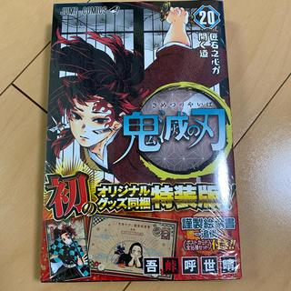 シュウエイシャ(集英社)の鬼滅の刃 20巻 特装版 (少年漫画)