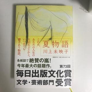 ブンゲイシュンジュウ(文藝春秋)の夏物語(文学/小説)