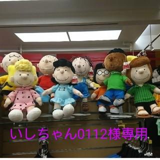 ピーナッツ(PEANUTS)のいしちゃん0112様専用(ぬいぐるみ/人形)
