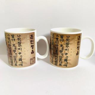 スターバックスコーヒー(Starbucks Coffee)の韓国 スタバ 訓民正音 マグカップ ペア 2点セット(グラス/カップ)