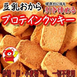 豆乳おからプロテインクッキー/おから/ダイエット/プロテイン200/ 8・16