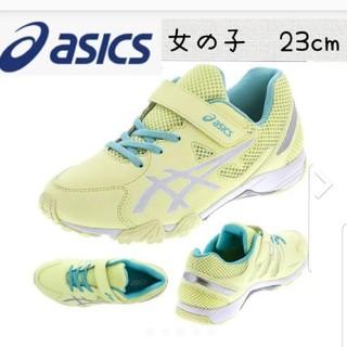 アシックス(asics)の新品 23 スニーカー 靴 運動靴 シューズ レーザービーム 23センチ 女の子(スニーカー)