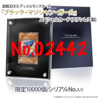 遊戯王 - No.02442 遊戯王 ブラックマジシャンガール ステンレス製