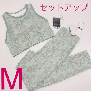 GU - GU スポーツ レギンス ブラ セットアップ M 新品 ジーユー パイソン 完売