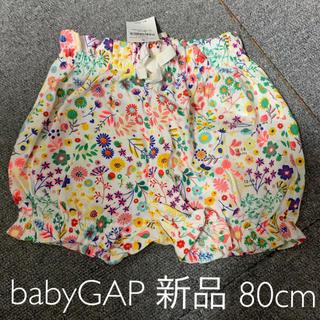 babyGAP - babyGAP 80cm 新品 かぼちゃパンツ