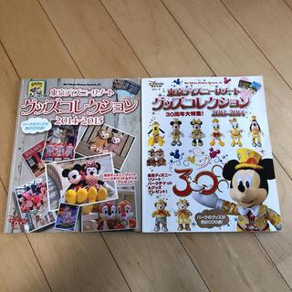 ディズニー(Disney)の東京ディズニーリゾートグッズコレクション 2冊(地図/旅行ガイド)