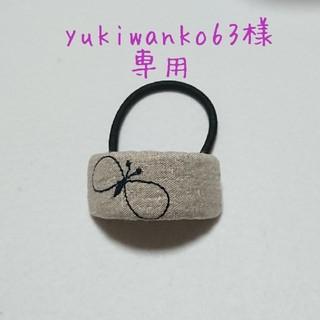 ミナペルホネン(mina perhonen)のyukiwanko63様  ヘアゴム オーダー分(ヘアアクセサリー)