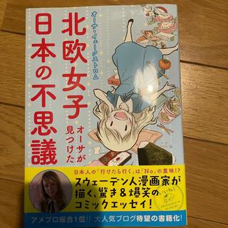 北欧女子オーサが見つけた日本の不思議 オーサ・イェークストロム(4コマ漫画)