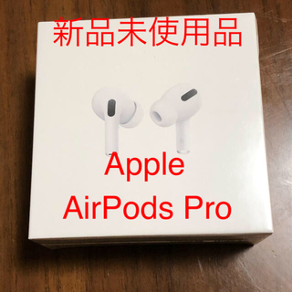 Apple - AirPods Pro エアポッズ プロ イヤホン 新品未開封品