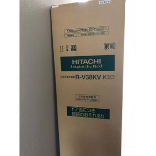 ヒタチ(日立)の日立 冷蔵庫 375L 片開き3ドア Vタイプ/まんなか野菜  R-V38KV(冷蔵庫)