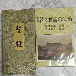 聖経(宗教音楽)