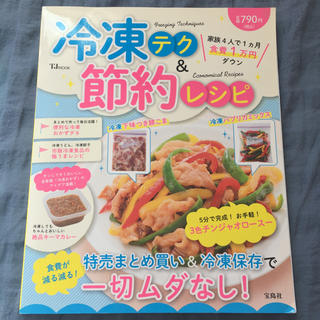 宝島社 - 冷凍テク&節約レシピ