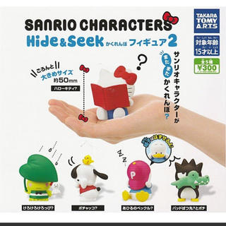 サンリオキャラクターズ Hide&Seekかくれんぼフィギュア2 全5種セット(アニメ/ゲーム)