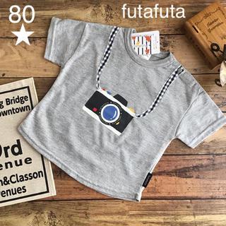 futafuta - ★【80】フタフタ  カメラ 半袖 Tシャツ グレー