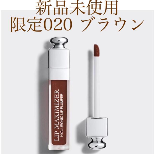 Dior(ディオール)のディオール 限定 マキシマイザー ブラウン コスメ/美容のベースメイク/化粧品(リップグロス)の商品写真