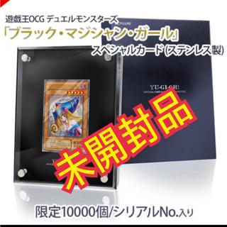 遊戯王 - ブラック・マジシャン・ガール」スペシャルカード(ステンレス製)新品未開封