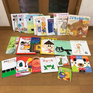アンパンマン(アンパンマン)の絵本 まとめ売り 0歳 1歳 2歳 まつたにみよこ アンパンマン (絵本/児童書)