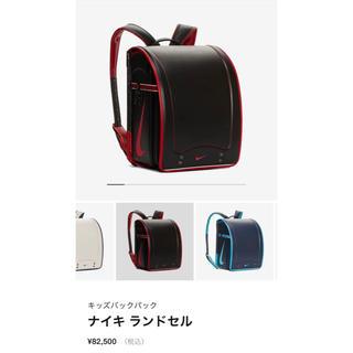 NIKE - NIKE ランドセル 黒×赤