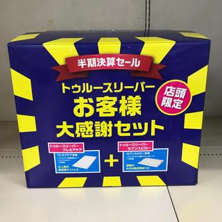 トゥルースリーパー(専用カバー&まくら)セット プレミアケア + セブンスピロー