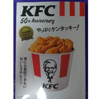 タカラジマシャ(宝島社)のkfc 50th Anniversary やっぱりケンタッキー! パスポート付き(料理/グルメ)