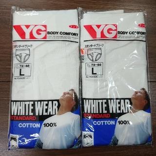 グンゼ(GUNZE)の★GUNZE★ YG スタンダードブリーフ 2枚♪ size:L  ホワイト(その他)