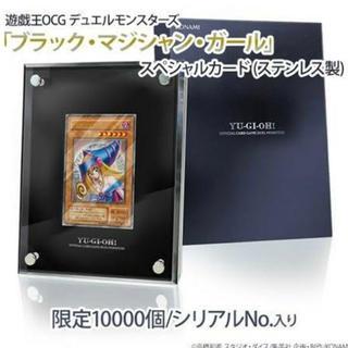 遊戯王 - ブラックマジシャンガールステンレス 8000番代