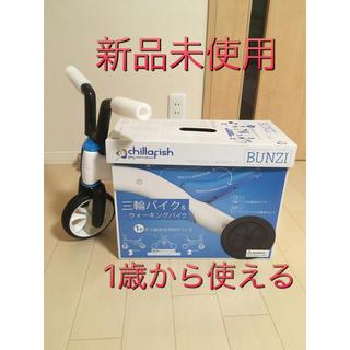 【新品】Chillafish BUNZIバランスバイク(三輪車)