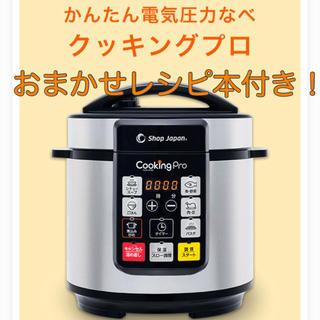 電気圧力鍋クッキングプロ PKP-NXAM シルバー