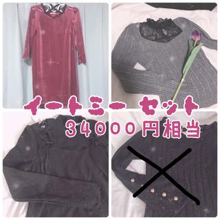 イートミー(EATME)のイートミー  34000円相当まとめ売り(Tシャツ(長袖/七分))