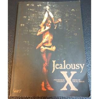 【送料無料】X JAPAN Jealously ジェラシー スコア 楽譜(ポピュラー)