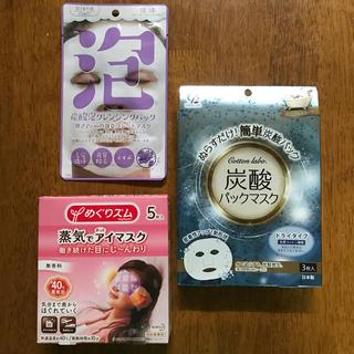 未開封〜炭酸泡クレンジングパック☆蒸気でアイマスク☆炭酸パックマスク  3セット(パック/フェイスマスク)