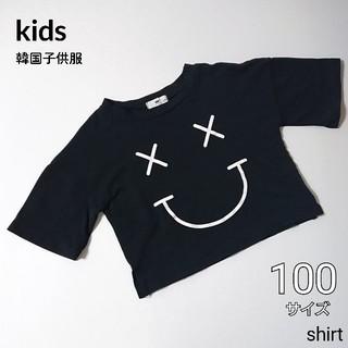 ダメージ ニコちゃん ビッグ スマイル 半袖 Tシャツ キッズ スマイリー