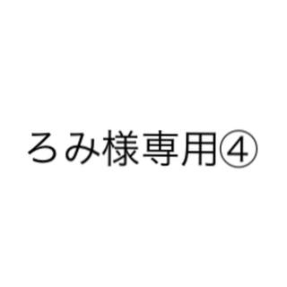 ろみ様専用(アイドルグッズ)