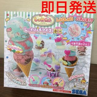 【新品未開封】しゅわボム しゅわパチアイスDXデラックス セガトイズ(お風呂のおもちゃ)