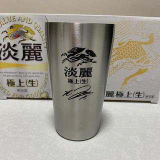 キリン - 淡麗極上〈生〉黒田博樹サイン入り夏のステンレスタンブラー