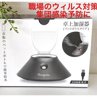 【超便利!】加湿器 超音波式 USB コンパクト ペットボトル タイプ 【新品】(加湿器/除湿機)