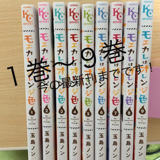 コウダンシャ(講談社)の値下げ ♡    モエカレはオレンジ色 (1巻〜9巻)(少女漫画)
