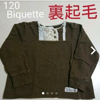 ビケット(Biquette)の120㎝  biquette  裏起毛  トレーナー(その他)