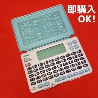 セイコー(SEIKO)のSEIKO コンパクト ミニ 電子辞書 電卓機能付 漢字・和英・英和・四字熟語(その他)