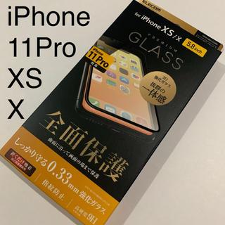 ELECOM - エレコム iPhone X XS 11Proフルカバーガラスフィルム