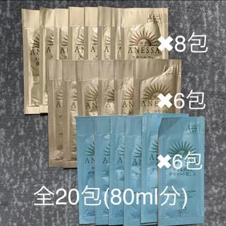 ANESSA - アネッサ ANESSA 日焼け止め サンプル まとめ買い SPF50 SPF35