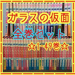 白泉社 - ガラスの仮面 漫画 1-48巻セット