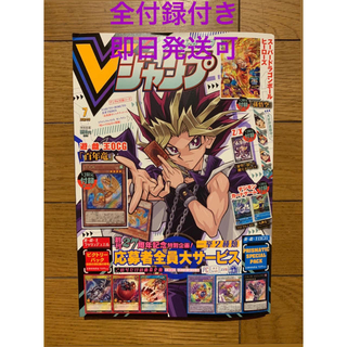 ユウギオウ(遊戯王)のVジャンプ 2020年7月号 新品全付録付き(漫画雑誌)