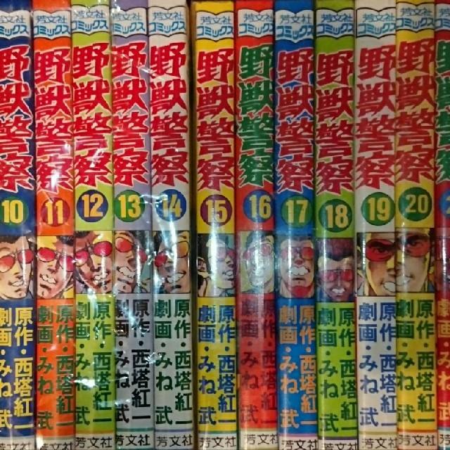 早い者勝ち)野獣警察 全巻セット エンタメ/ホビーの漫画(全巻セット)の商品写真