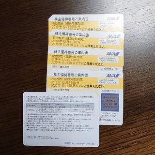 全日空 株主優待券 4枚セット  ANA